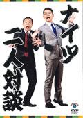 ナイツ/二人対談