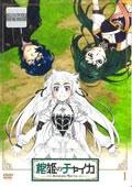棺姫のチャイカ AVENGING BATTLE 第1巻