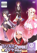 Fate/kaleid liner プリズマ☆イリヤ ツヴァイ! 5