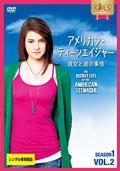 アメリカン・ティーンエイジャー シーズン1 彼女と彼の事情 Vol.2