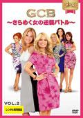 GCB 〜きらめく女の逆襲バトル〜 Vol.2