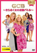 GCB 〜きらめく女の逆襲バトル〜 Vol.3