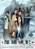 萍踪侠影 17