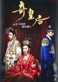 奇皇后 -ふたつの愛 涙の誓い- Vol.7