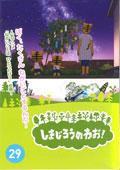 しまじろうのわお!Vol.29