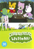しまじろうのわお!Vol.30