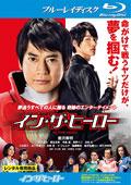 【Blu-ray】イン・ザ・ヒーロー