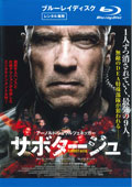 【Blu-ray】サボタージュ (2014)