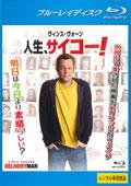 【Blu-ray】人生、サイコー!