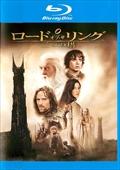 【Blu-ray】ロード・オブ・ザ・リング/二つの塔