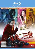 【Blu-ray】ルパン三世