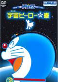 NEW TV版 ドラえもん スペシャル 宇宙(スペース)ヒーローの巻