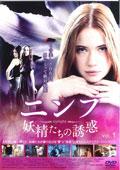 ニンフ/妖精たちの誘惑 VOL.1