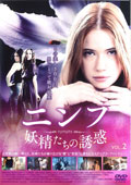 ニンフ/妖精たちの誘惑 VOL.2