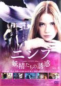 ニンフ/妖精たちの誘惑 VOL.4