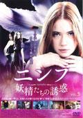 ニンフ/妖精たちの誘惑 VOL.5