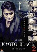 KYOTO BLACK2 黒の純情