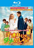 【Blu-ray】子連れじゃダメかしら?