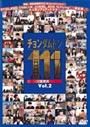 ��������ɥ�111 Vol.2