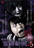 絶恐霊障動画 襲ウ 5