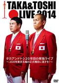 タカアンドトシ/タカアンドトシ ライブ 2014