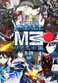 M3〜ソノ黒キ鋼〜 R-08