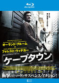 【Blu-ray】ケープタウン