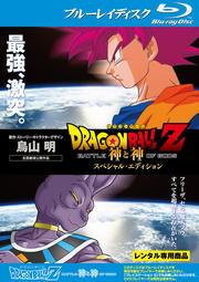 【Blu-ray】ドラゴンボールZ 神と神 スペシャル・エディション
