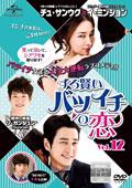 ずる賢いバツイチの恋 Vol.12
