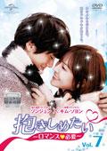抱きしめたい〜ロマンスが必要〜 Vol.7