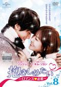 抱きしめたい〜ロマンスが必要〜 Vol.8