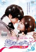 抱きしめたい〜ロマンスが必要〜 Vol.9