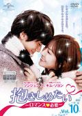 抱きしめたい〜ロマンスが必要〜 Vol.10