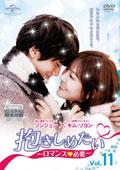 抱きしめたい〜ロマンスが必要〜 Vol.11