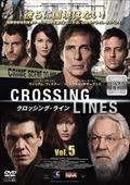 クロッシング・ライン シーズン1 VOL.5