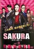 SAKURA〜事件を聞く女〜 vol.3