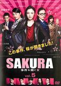 SAKURA〜事件を聞く女〜 vol.5