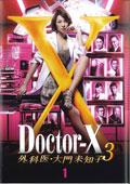 ドクターX 〜外科医・大門未知子〜 3 1