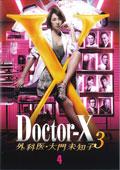 ドクターX 〜外科医・大門未知子〜 3 4