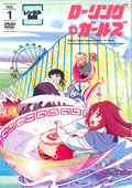 ローリング☆ガールズ Vol.1