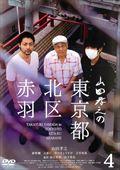 山田孝之の東京都北区赤羽 Vol.4