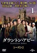 ダウントン・アビー シーズン2 Vol.1