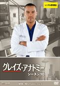 グレイズ・アナトミー シーズン 10 Vol.10