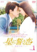 星に誓う恋 Vol.1
