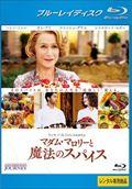 【Blu-ray】マダム・マロリーと魔法のスパイス