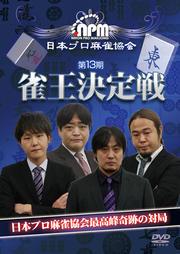 第13期雀王決定戦 日本プロ麻雀協会