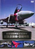 航空自衛隊創立50周年記念塗装機・空撮特集
