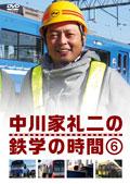 中川家礼二の鉄学の時間 6