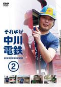 それゆけ中川電鉄 2