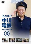 それゆけ中川電鉄 3